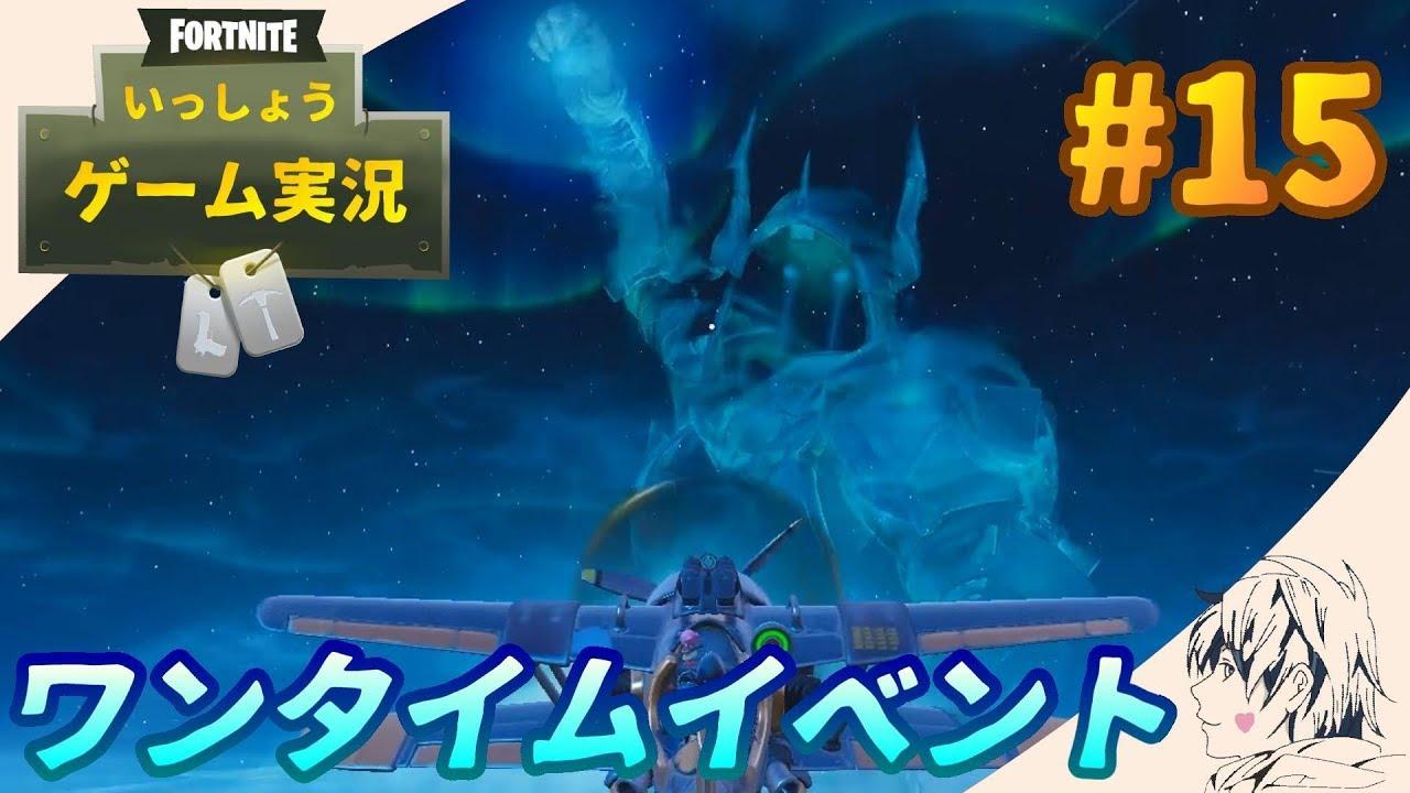 【フォートナイト】ワンタイムイベント!!アイスキングカッコイイ!!【15】