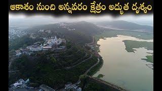 Unknown Facts About Annavaram Sathyanarayana Swamy Temple| Annavaram Temple Arial View | AVTV Telugu