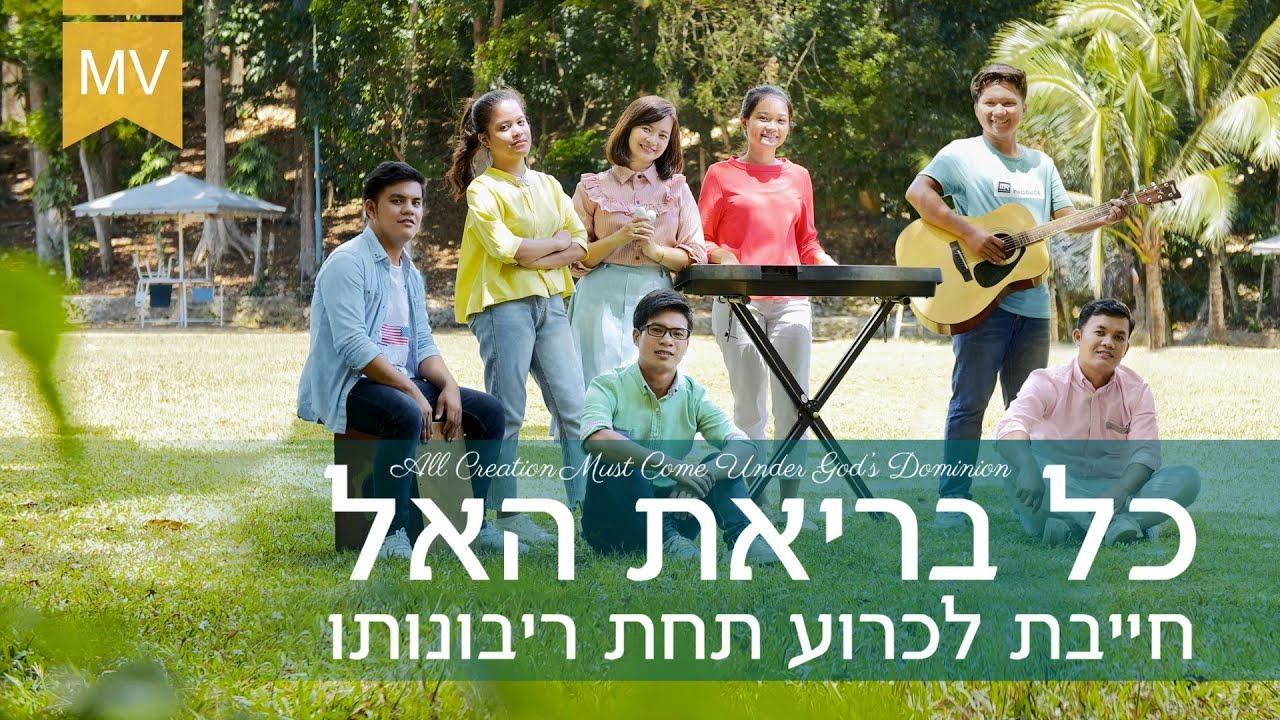 שבח והלל | 'כל בריאת האל חייבת לכרוע תחת ריבונותו' (Hebrew Subtitle)