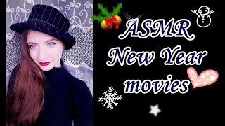 АСМР НОВОГОДНИЕ ФИЛЬМЫ, Шепот/ ASMR NEW YEAR MOVIES,WHISPER