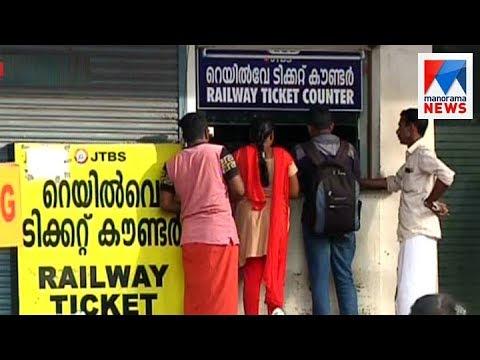 Railway ticket booking agents exploiting passengers    Manorama News