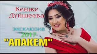 КЕНже Дуйшеева апа апа коп жашаныз апа ылайым