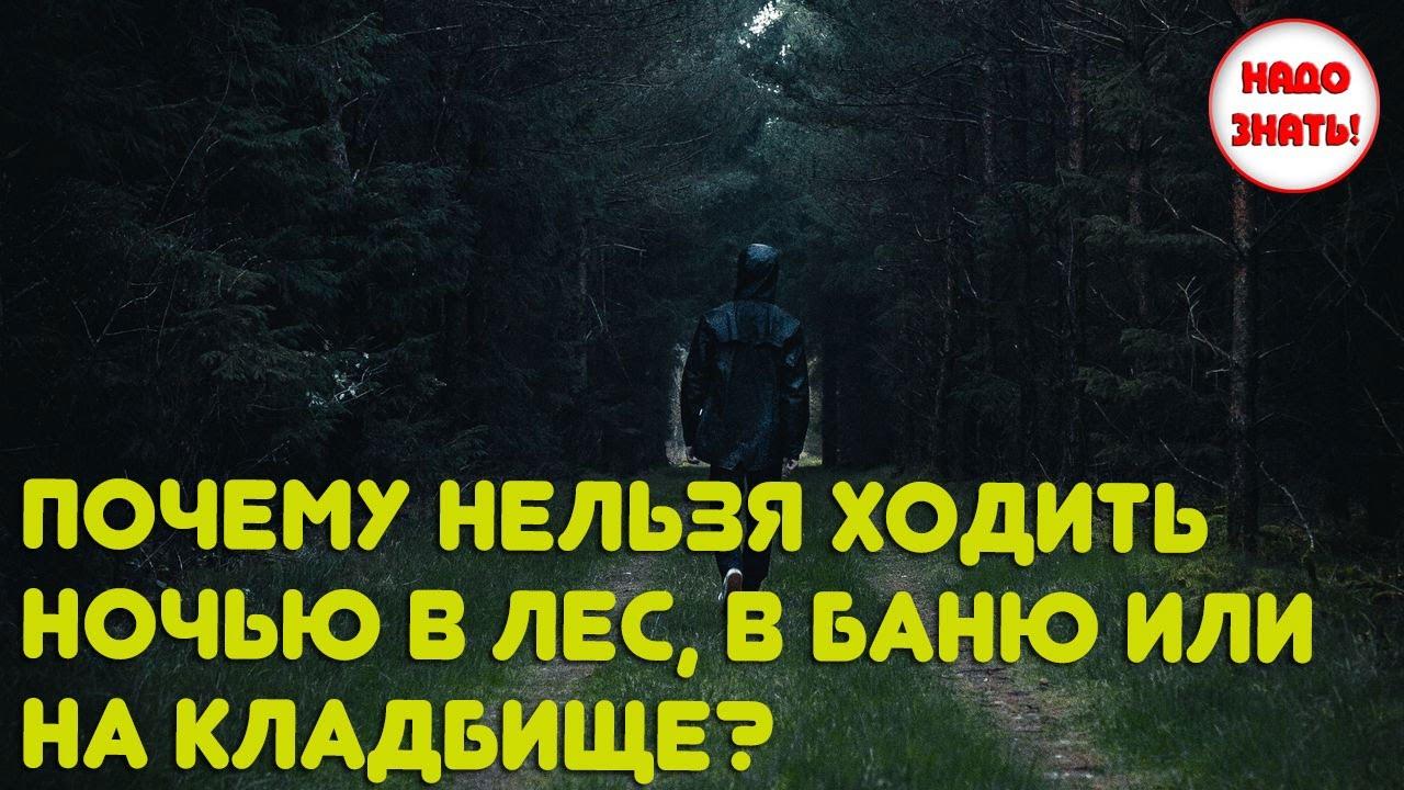 Почему нельзя ходить ночью в лес, в баню или на кладбище ...