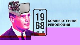 #1968.DIGITAL: Компьютерная революция. Рассказывает Михаил Зыгарь