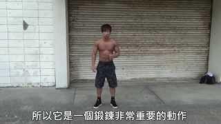 台灣極限街頭健身訓練教學:倒立伏地挺身(free handstand push up)