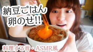 【料理音】納豆卵かけご飯で和食朝ごはん!たくさん食べる!【音フェチ・ASMR風】