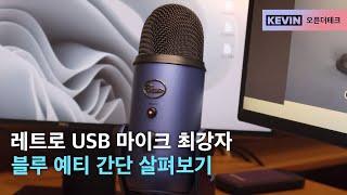 레트로 USB 마이크 최강 블루 예티 간단 언박싱 &a…