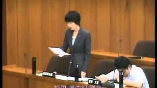 一般質問松田美由紀議員平成25年第3回6月定例会(3日目)
