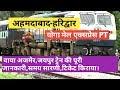 Ahemdabad to Haridwar Yoga Express  Train |  योगा एक्सप्रेस | indian railway
