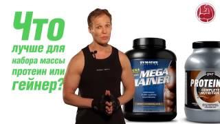 Как Сделать Натуральный Протеиновый Коктейль Для Похудения И Наращивания Мышц [Протеиновый Коктейль