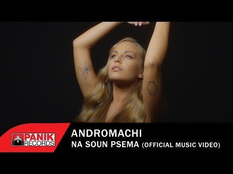 Ανδρομάχη - Να 'Σουν Ψέμα -  Official Music Video