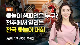 [2019 주간문화예보] 9월 둘째 주_문화 편(091…