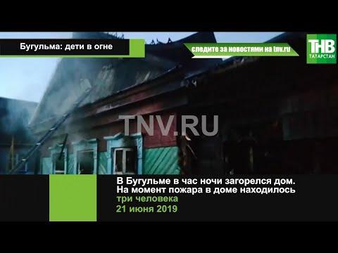 Бугульминская трагедия: в пожаре погибло двое детей | ТНВ