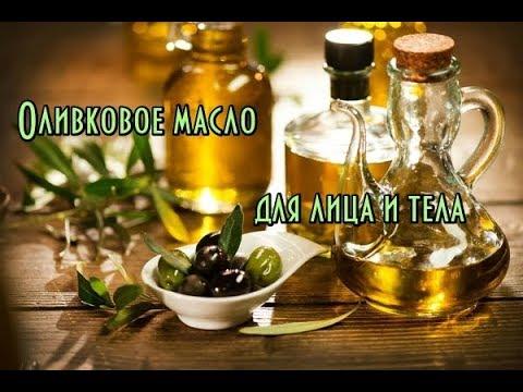 Оливковое масло для лица // Косметическое масло // Польза оливкового масла для кожи
