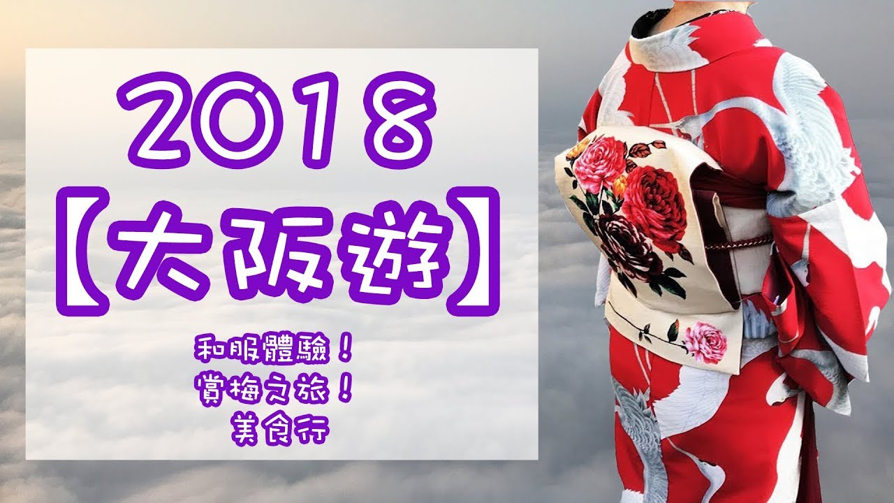 【大阪自由行】2018 心齋橋/ 黑門市場 / 木津市場 /京都 - YouTube