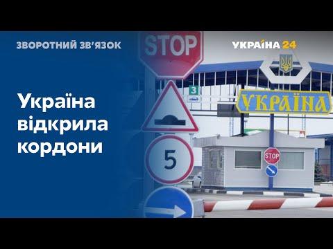 Україна відкриває кордони: куди можна подорожувати? // ЗВОРОТНИЙ ЗВ'ЯЗОК