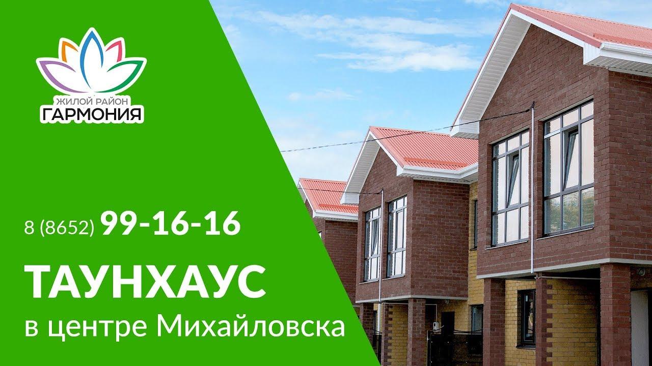 Таунхаусы от застройщика в центре Михайловска | видеообзор .
