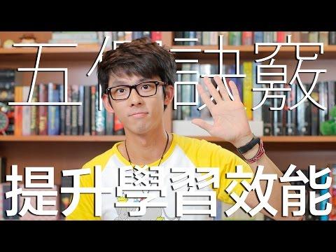 五個訣竅 提升英文學習效能 // 5 Tips to Improve English Learning