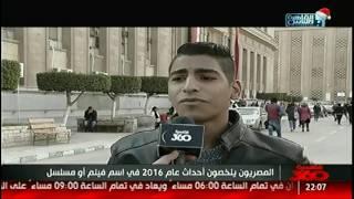القاهرة 360 | المصريون يلخصون أحداث عام 2016 فى اسم فيلم أو مسلسل