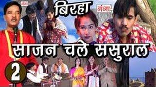 Sajan Chale Sasural (Part-2) | Haider Ali Jugnu | Bhojpuri Birha | Superhit Bhojpuri Birha |