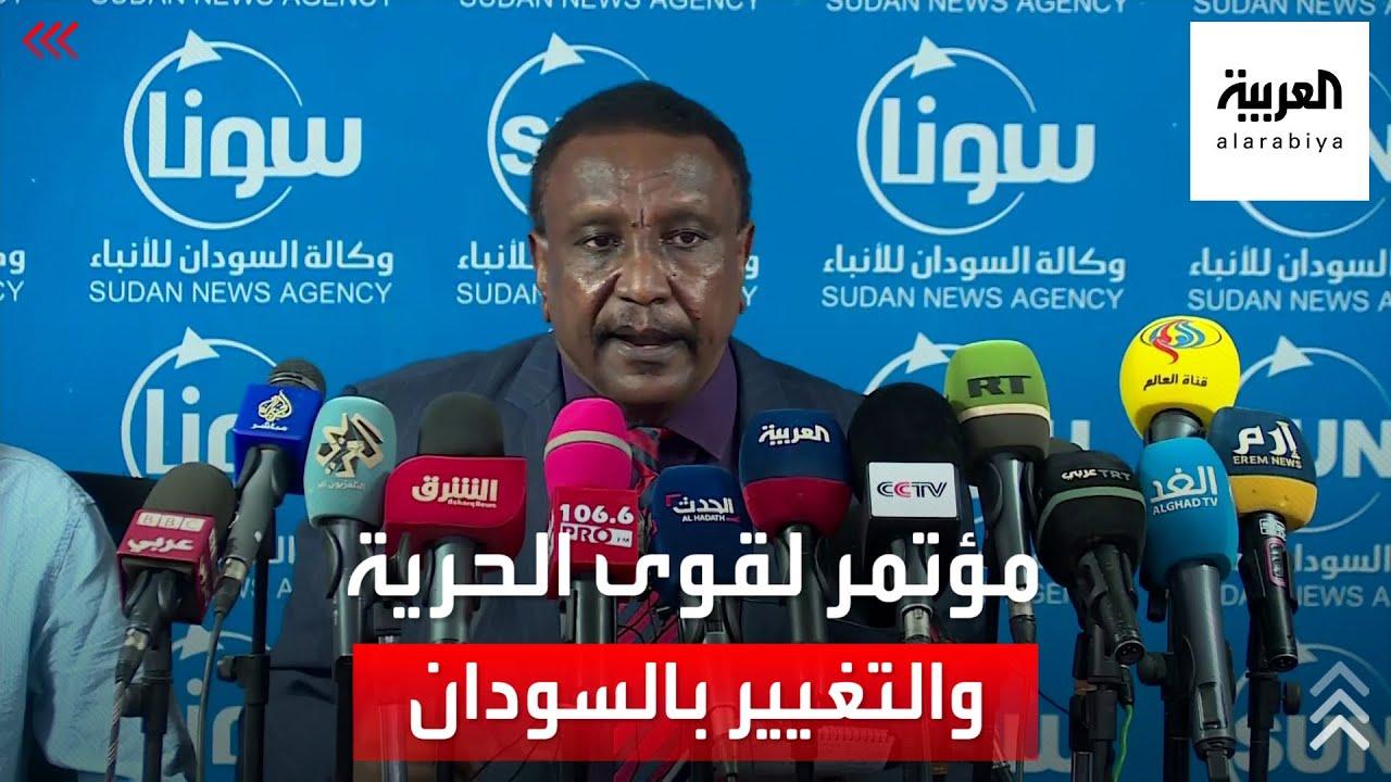 السودان | مؤتمر صحافي لقوى الحرية والتغيير بعد تأجيله إثر اقتحام محتجين  - نشر قبل 54 دقيقة
