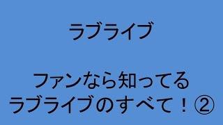 キスマイ 宮田俊哉もファンの「ラブライブ 情報メドレー!②」中川翔子(...