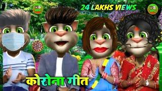 Khortha billu || coronavirus geet || billu comedy coronavirus song || corona khortha geet