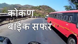 Trailer Kokan Trip On Bike   Bajaj Platina