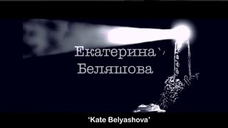 Екатерина Беляшова. Проект