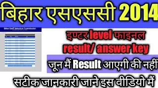 BSSC inter level result 2019||BSSC inter level answer key|| bihar ssc inter level news June 2019