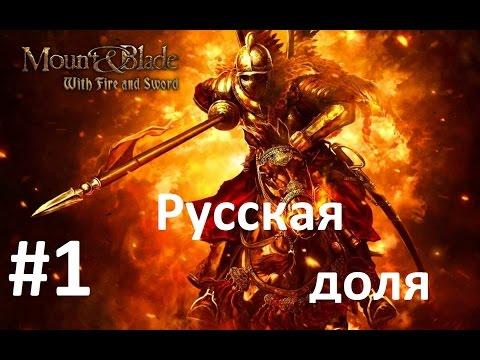 Прохождение Mount & Blade: Огнём и Мечом #1 - Русская доля
