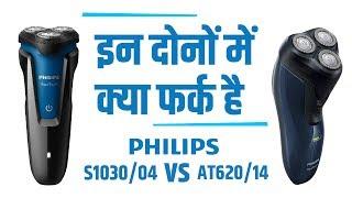 philips shaving machine | Philips S1030/04 VS AT620