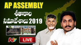 CM Jagan Vs Chandrababu Assembly LIVE || AP Assembly Winter Sessions 2019 Day 2 Live ||  Live