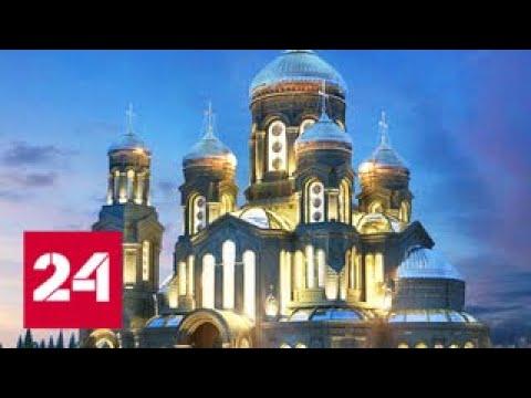 Для главного храма Вооруженных сил РФ создается уникальная икона - Россия 24
