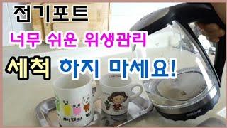 전기포트 세척 안해도 되는 아주 쉬운 위생관리 / 주방…