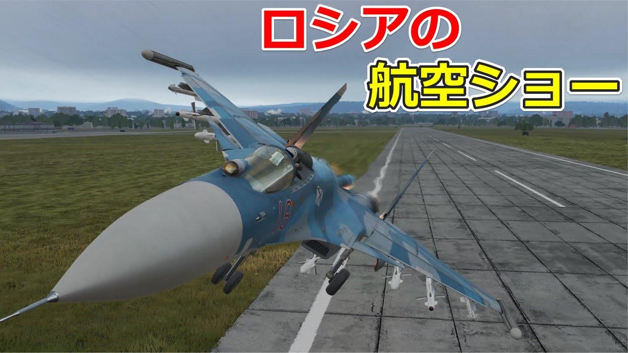 ロシアの戦闘機Su-33で航空ショーを開催してみた【日本げーむ情報】(DCSワールド)