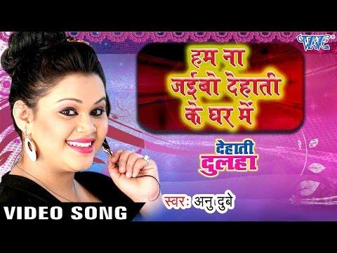 हम ना जइबो देहाती घर में - Dehati Ghar Me - Dehati Dulha - Anu Dubey - Bhojpuri Hot Songs 2016 new