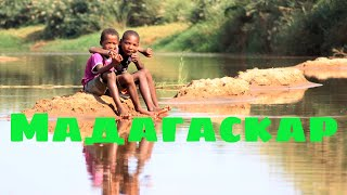 видео Статьи о Мадагаскаре