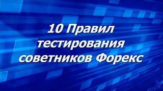 10 Правил Тестирования торговых советников экспертов роботов Форекс часть #  2