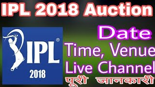 IPL 2018 auction date, time, venue, live streaming channel fixed