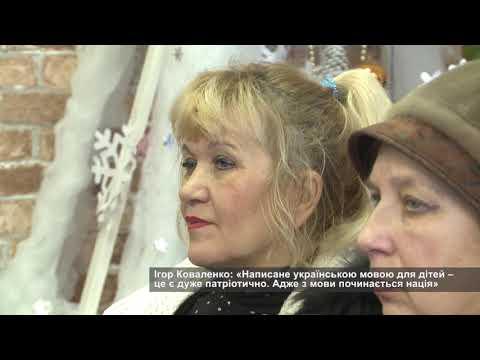 Телеканал АНТЕНА: «Віршень» Сергія Пантюка у Смілі