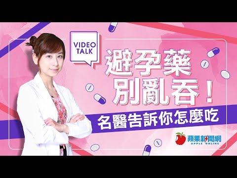 【Video Talk】為何吃避孕藥還中獎?