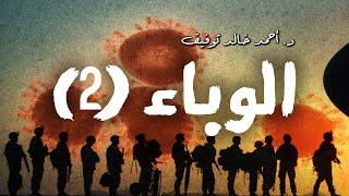 الوباء الجزء الثاني- سافاري- د. أحمد خالد توفيق- دراما إذاعية- العدد رقم1
