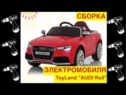 """видео: Сборка Электромобиля ToyLand """"Audi Rs5"""" Видео инструкция как собрать? - Видео Обзор"""