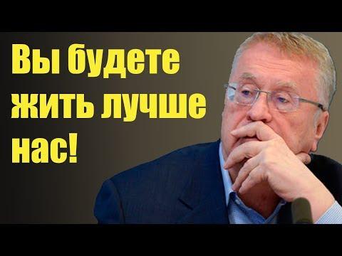 """Жириновский - студентам: """"Действуйте и добьетесь успеха!"""""""