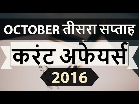 (Hindi) October 2016 3rd week current affairs MCQ (SSC,UPSC,IAS,IBPS,RAILWAYS,Bank,PSC,CLAT,RRB) GK