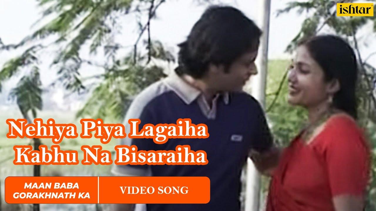 Nehiya Piya Lagaiha | Maan Baba Gorakhanath Ka | Video Song | Pari Sinhaniya | Brujmohan | Madan Ram
