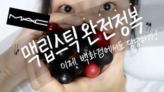 [립덕후찐추천] 연예인 립스틱으로 유명한 총알립스틱 소…