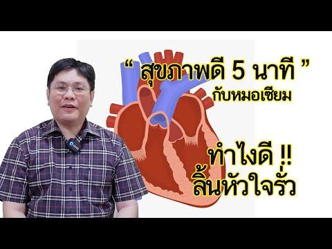 สุขภาพดี 5 นาที EP64  ทำไงดี!! ลิ้นหัวใจรั่ว