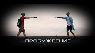 """Короткометражный фильм 2016 года """"ПРОБУЖДЕНИЕ"""""""